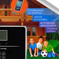 GSM сигнализация купить