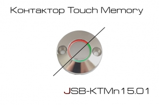 Контактор Touch Memory JSB-KTMn15.01