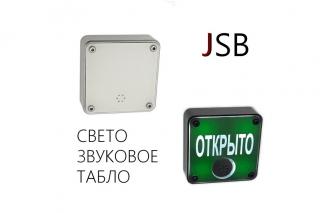 СВЕТО-ЗВУКОВОЕ ТАБЛО JSB 404