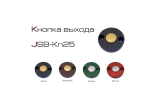 Кнопка выхода JSB-Kn25
