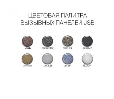 Палитра цветов вызывных панелей JSB