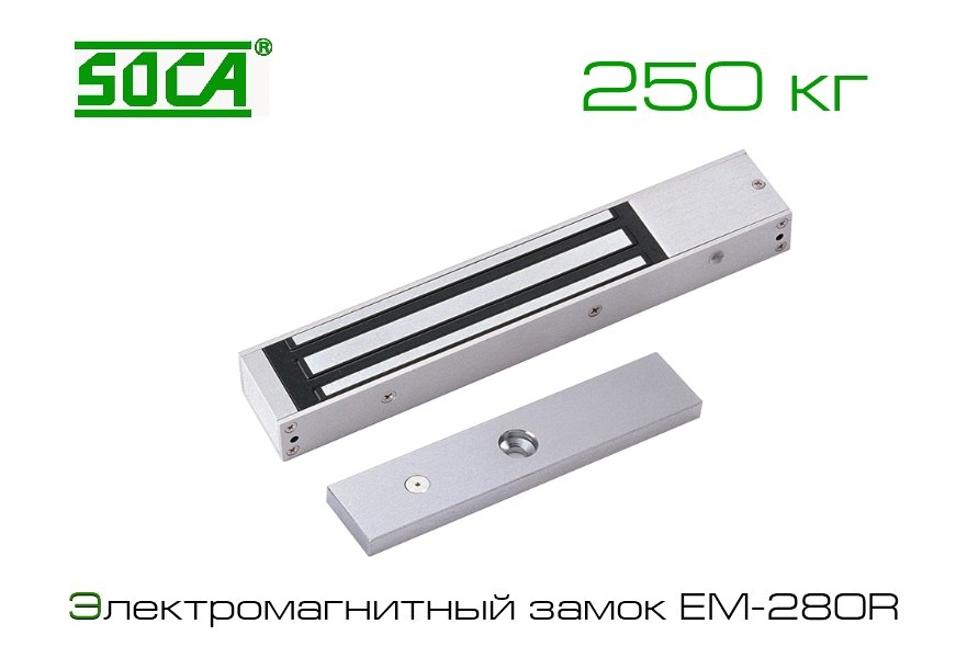 Электромагнитный замок SOCA EM-280R